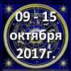 Гороскоп азарта на неделю - с 09 по 15 октября 2017