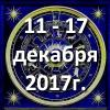 Гороскоп азарта на неделю - с 11 по 17 декабря 2017