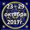 Гороскоп азарта на неделю - с 23 по 29 октября 2017