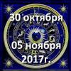 Гороскоп азарта на неделю - с 30 октября по 05 ноября 2017