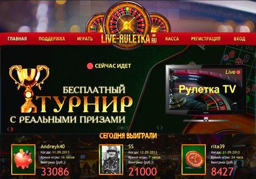Российские Интернет Казино