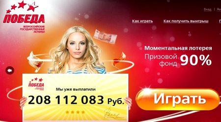"Конкурс-игра ""Трехлитровая банка"" - Страница 2 Lotereya-pobeda"